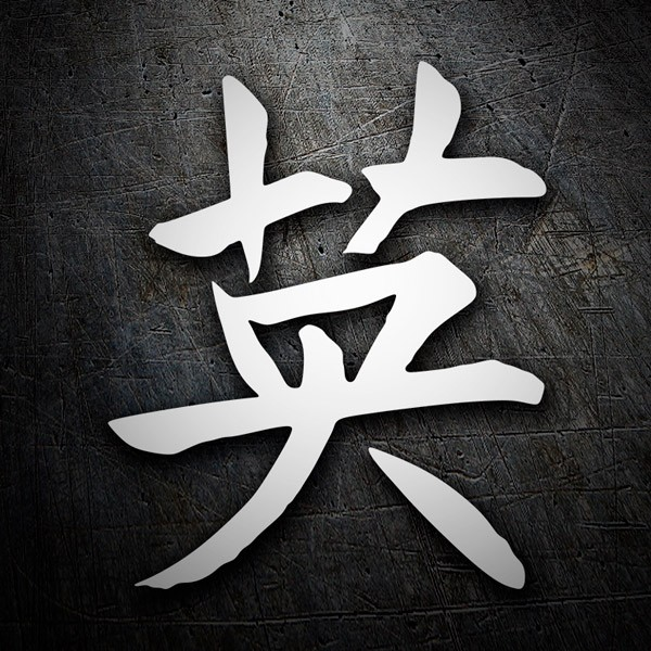 Car & Motorbike Stickers: Kanji Courage - Letter J