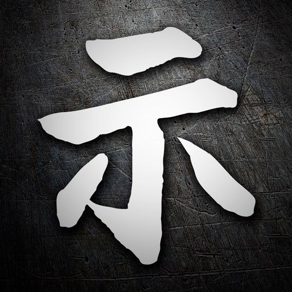 Car & Motorbike Stickers: Kanji Revelation - Letter N