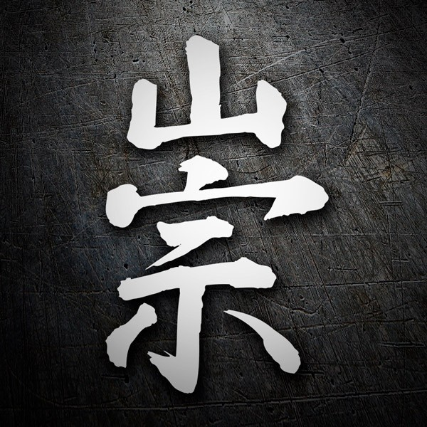 Car and Motorbike Stickers: Kanji Reverence