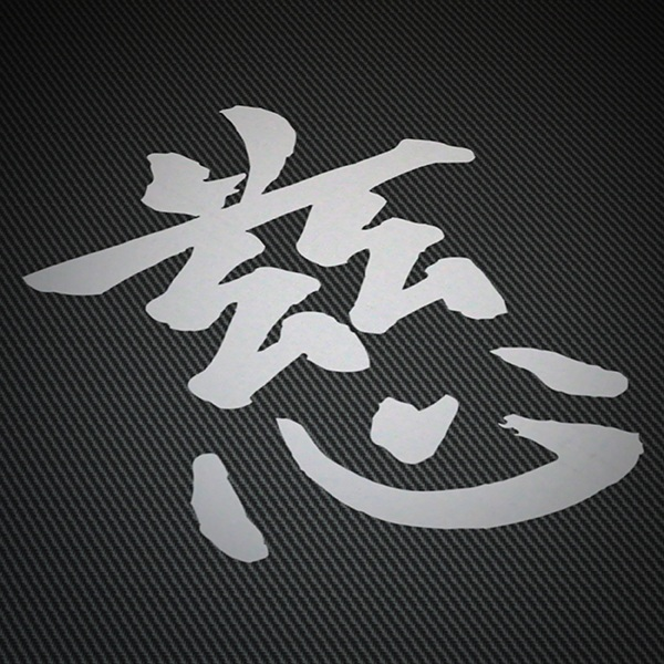 Car & Motorbike Stickers: Kanji Compassion - Letter K