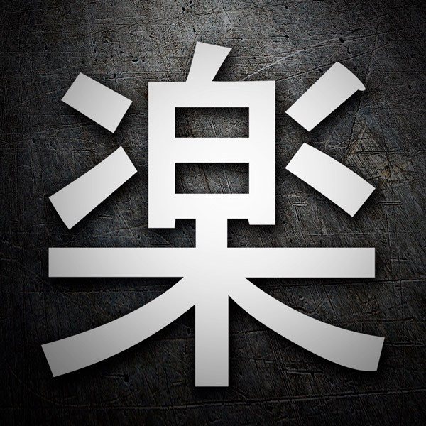 Car & Motorbike Stickers: Kanji Fun Straight stroke - Letter t