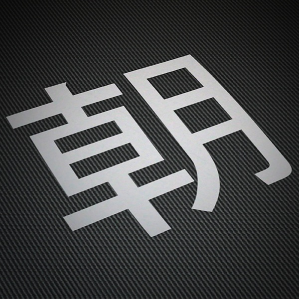 Car & Motorbike Stickers: Kanji Morning Straight stroke - Letter y