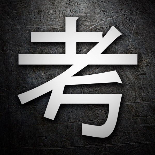 Car & Motorbike Stickers: Kanji Thinking Straight Stroke - Letter u
