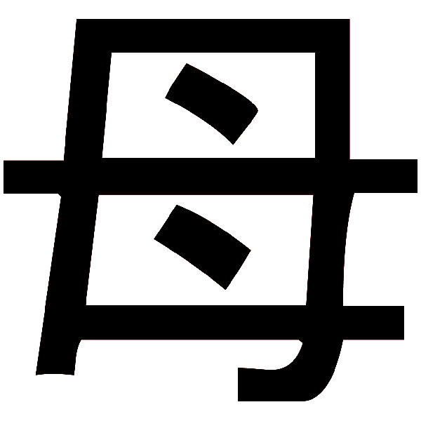 Sticker Kanji Mother Straight Stroke Letter F Muraldecal