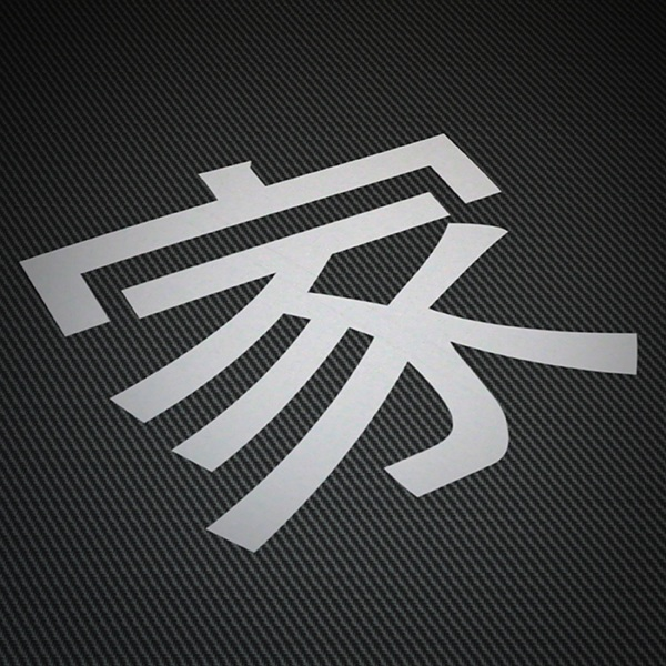 Car & Motorbike Stickers: Kanji Home Straight stroke - Letter H